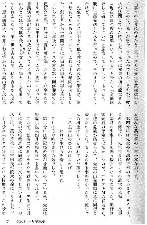 雲の柱19年文章3