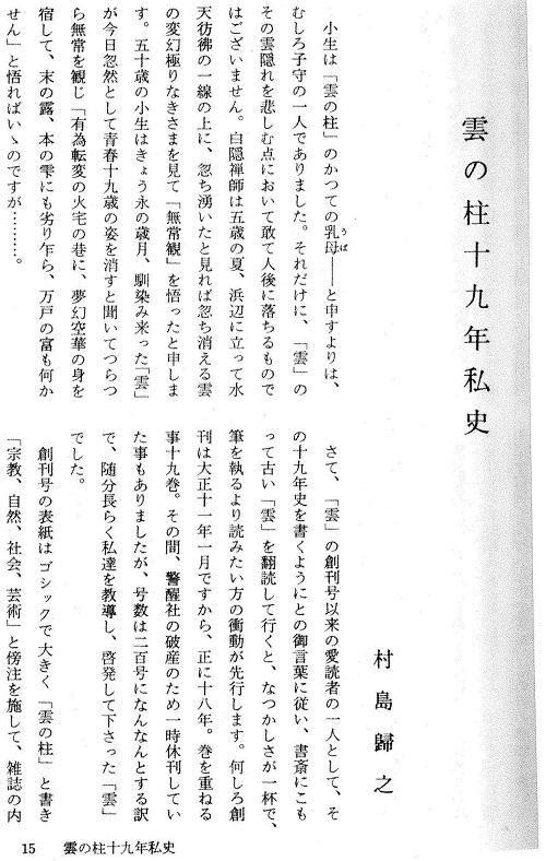 雲の柱19年文章1
