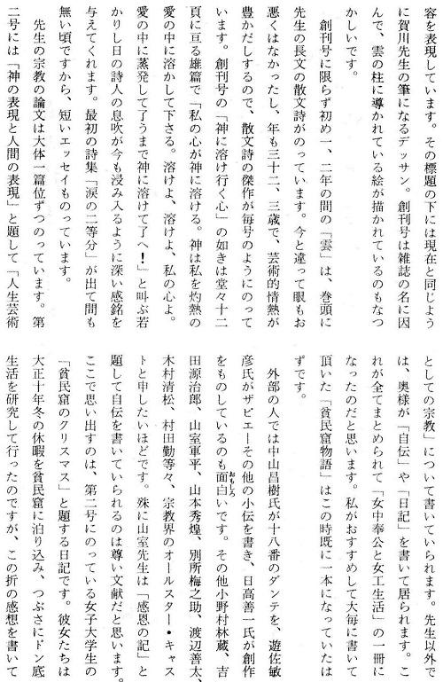 雲の柱19年文章2