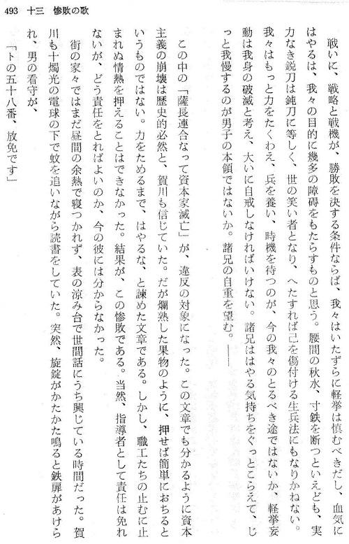 熱い港文章4