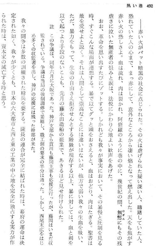 熱い港文章3