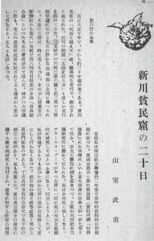 1新川文章