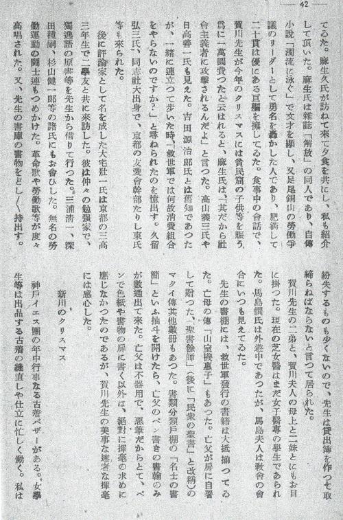 新川文章5