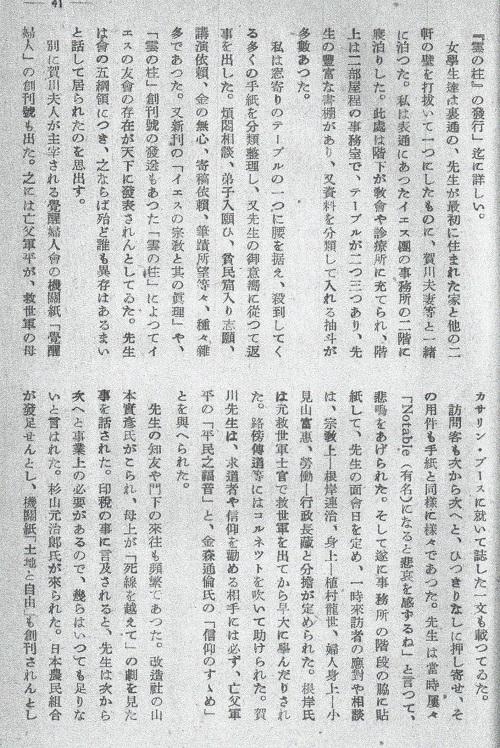 新川文章4