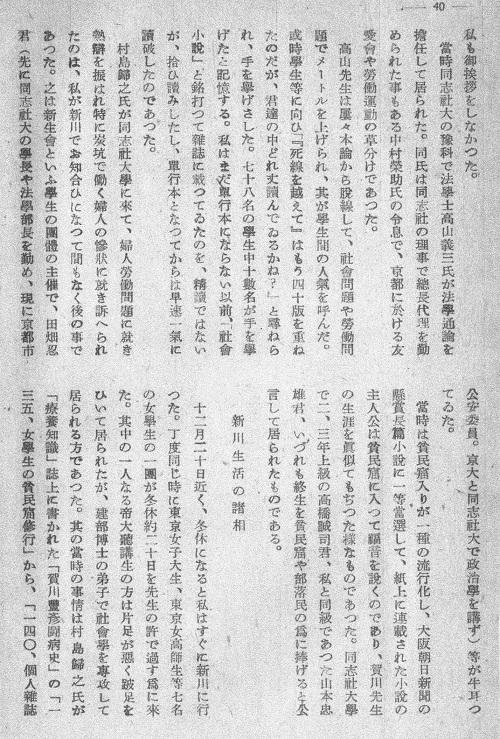 新川文章3