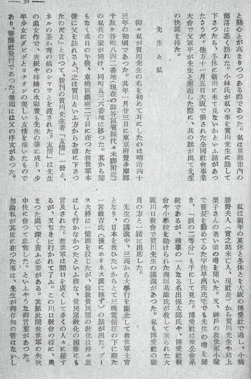 新川文章2