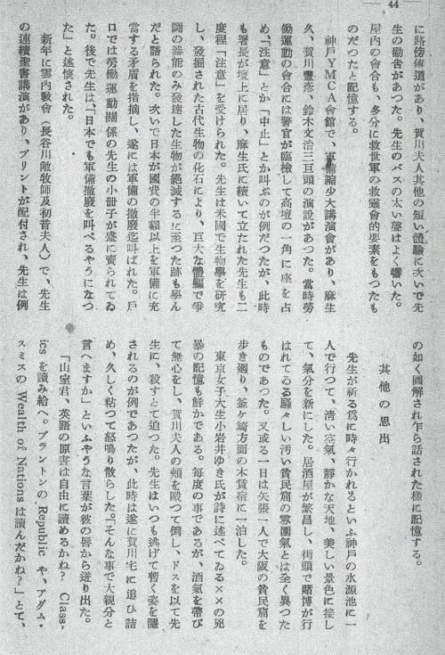 新川文章7