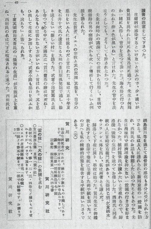 新川文章8