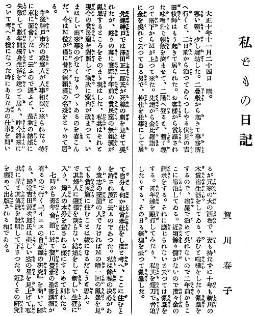 賀川ハルの日記