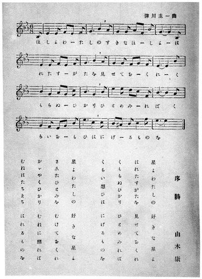 星の歌序詞