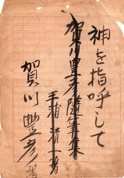 三浦原稿1