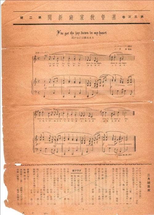 キリスト教家庭新聞楽譜