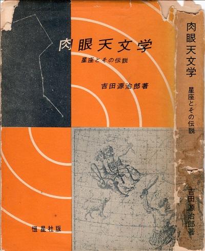 天文学表紙