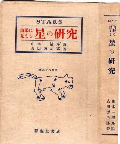 星の研究の表紙と背文字本体