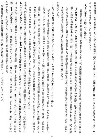 内村と天文4