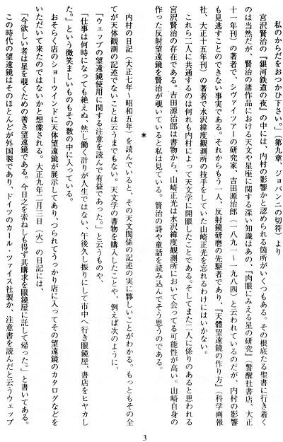 内村と天文3