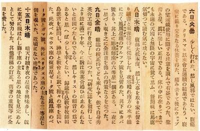 内村の日記