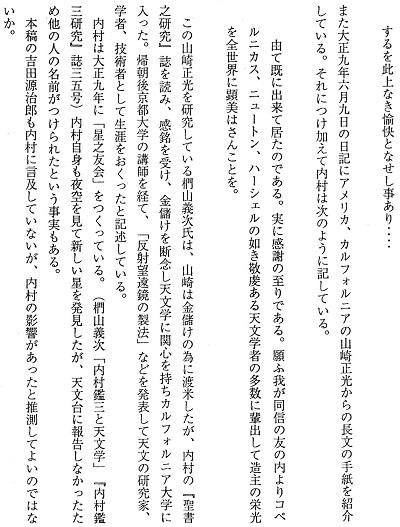 高木論文3