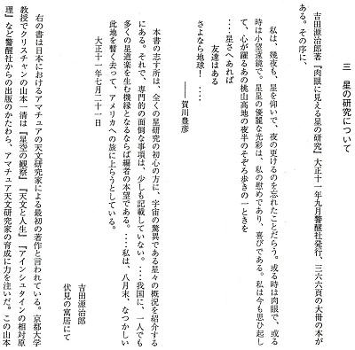 高木論文1