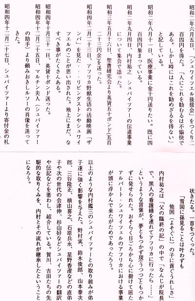 内村文章2