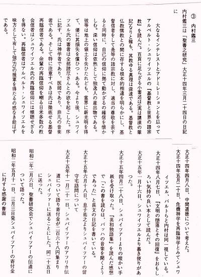 内村文章1