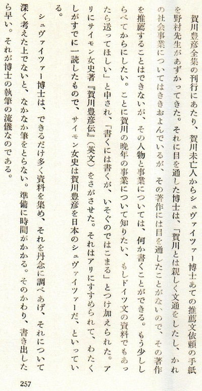 高橋文章2