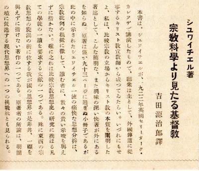 吉田の宣伝文