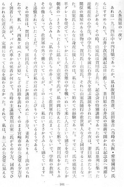 吉田思い出2