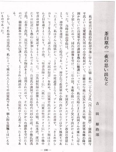 吉田思い出1