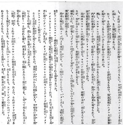 雲水本文3