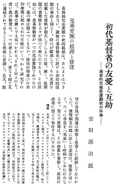 吉田論文1