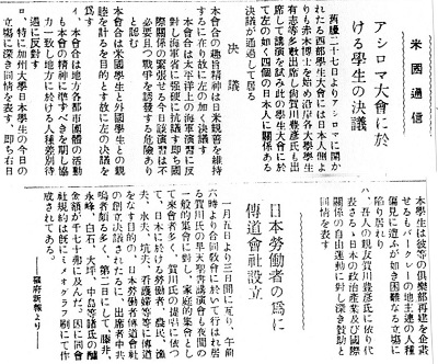 日本労働者伝道記事
