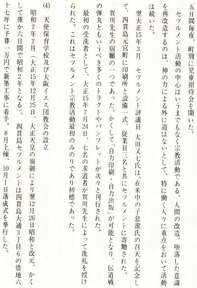 四貫島文章4