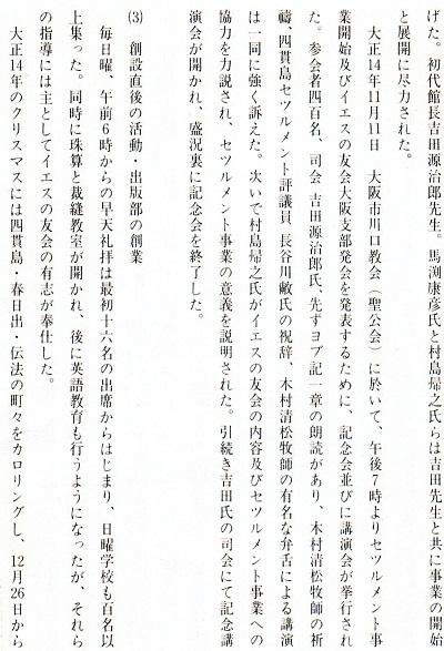四貫島文章3