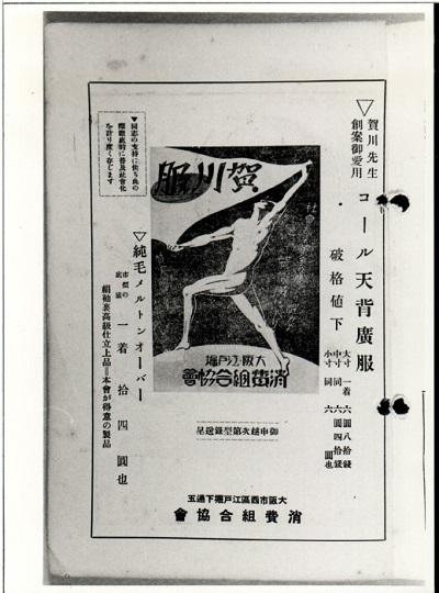 賀川服広告