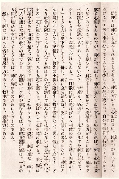 賀川の文章信仰とは神から支えられること