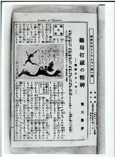 難局印刷機寄贈賀川の文章絵と共に