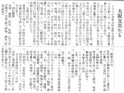 大阪支部うまる記事