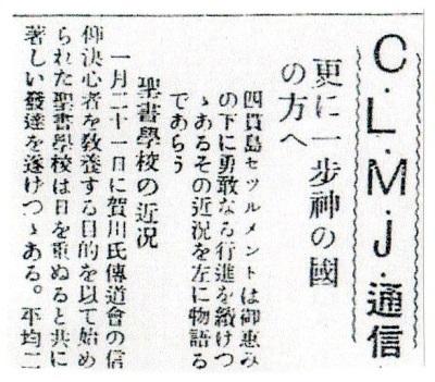 CL通信4回目のはじめ