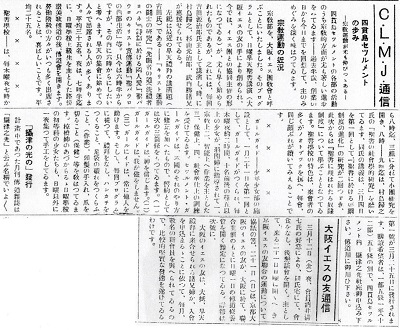 CL通信大正15年4月