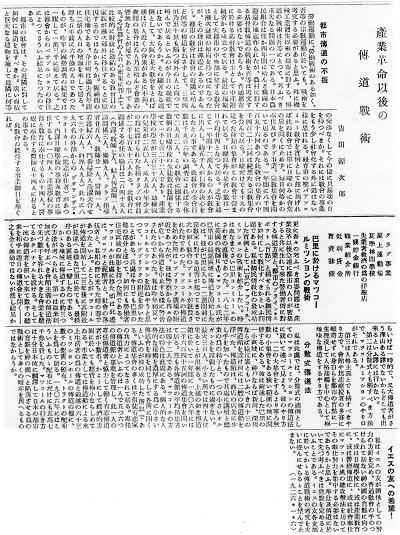 吉田論文伝道1