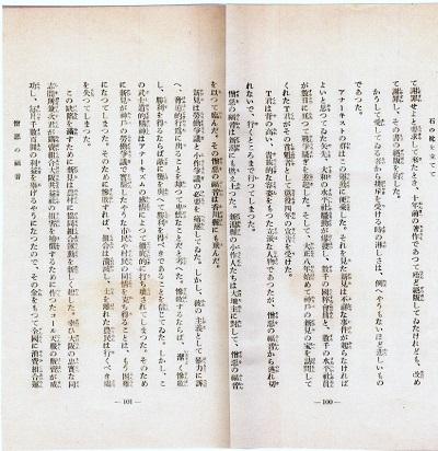 小説本文間所1