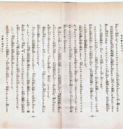 小説本文2
