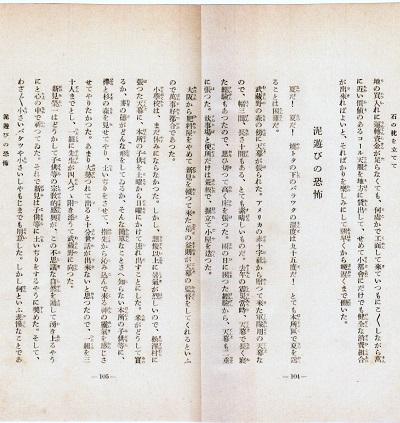 小説本文間所3