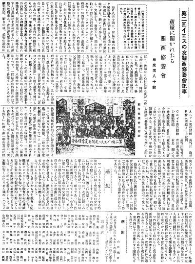 第2回関西修養会の記事