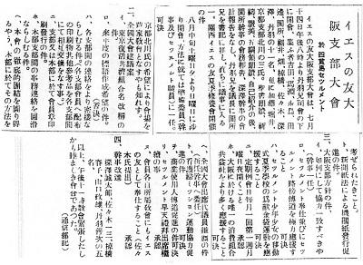 大阪支部大会記事