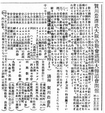 大阪における賀川の巡回講演