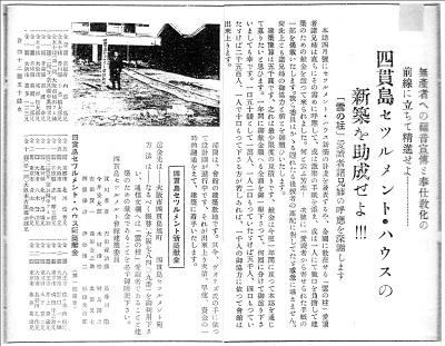 四貫島セツル新しい訴え