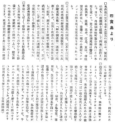 吉田の「四貫島より」賀川見舞い