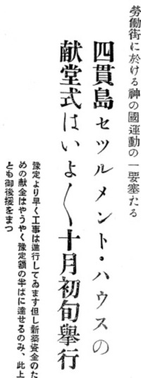 50-6(献堂式知らせる小さな記事)
